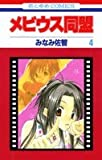 メビウス同盟 第4巻 (花とゆめCOMICS)