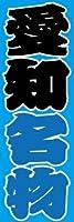 のぼり旗スタジオ のぼり旗 愛知名物002 通常サイズ H1800mm×W600mm