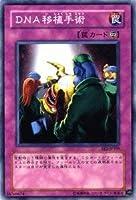 遊戯王カード 【 DNA移植手術 】 EE2-JP109-N 《エキスパートエディション2》