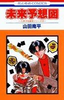 未来予想図 (花とゆめCOMICS―久美子&真吾シリーズ)の詳細を見る