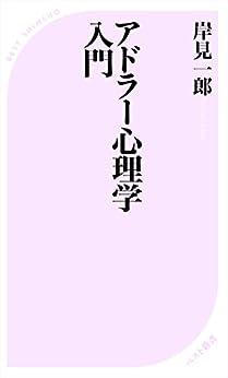 [岸見一郎]のアドラー心理学入門 (ベスト新書)