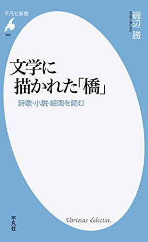 文学に描かれた「橋」:詩歌・小説・絵画を読む (平凡社新書)
