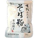 有機石臼挽きそば粉 200g  桜井食品