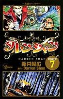 ダレン・シャン 7 黄昏のハンター (少年サンデーコミックス)の詳細を見る