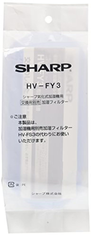 シャープ 加湿器交換用フィルター (HV-Y30CX用) HV-FY3