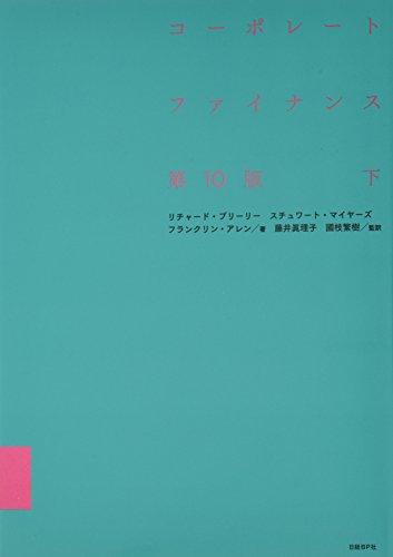 コーポレート・ファイナンス 第10版 下