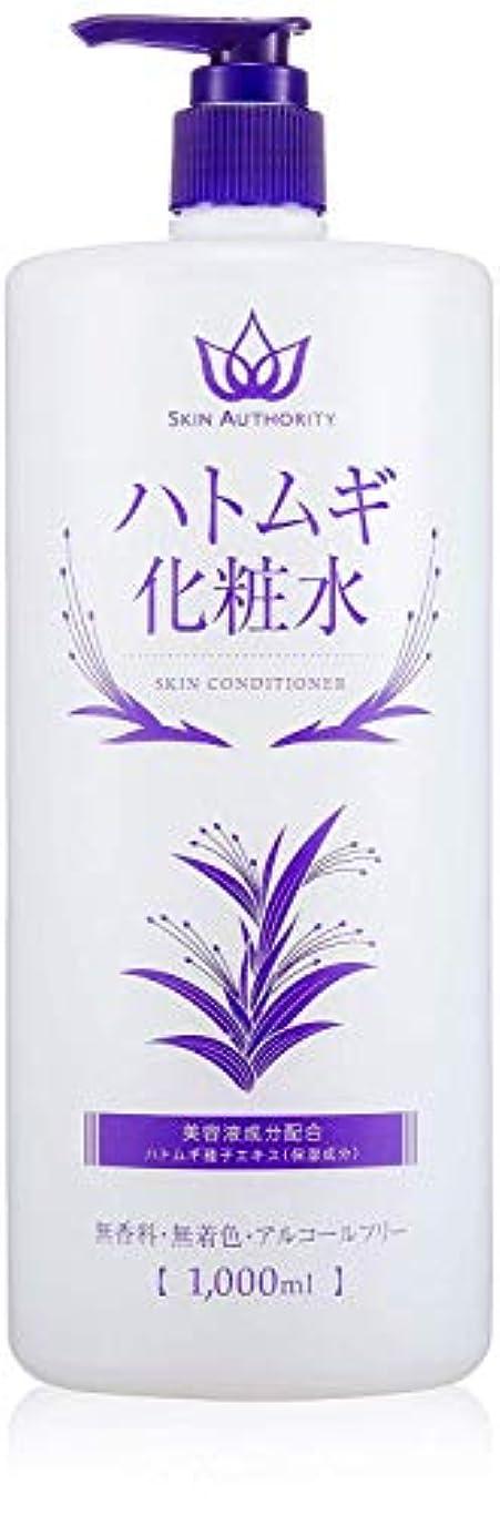 化石少年中庭[Amazon限定ブランド] SKIN AUTHORITY ハトムギ化粧水 1000ml