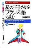 「星の王子さま」をフランス語で読む (二十一世紀図書館―楽しく学べる生きた外国語 (0038))