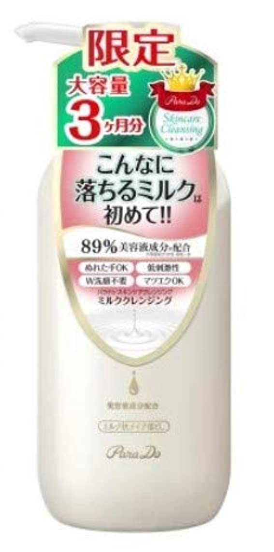 パラドゥ Parado スキンケア クレンジング ミルク メイク落とし クレンジングミルク 240g L サイズ【数量限定 大容量 3か月分】