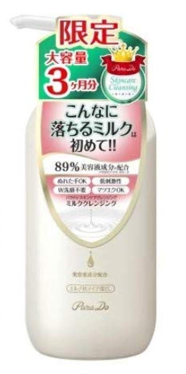財産特異な退化するパラドゥ Parado スキンケア クレンジング ミルク メイク落とし クレンジングミルク 240g L サイズ【数量限定 大容量 3か月分】