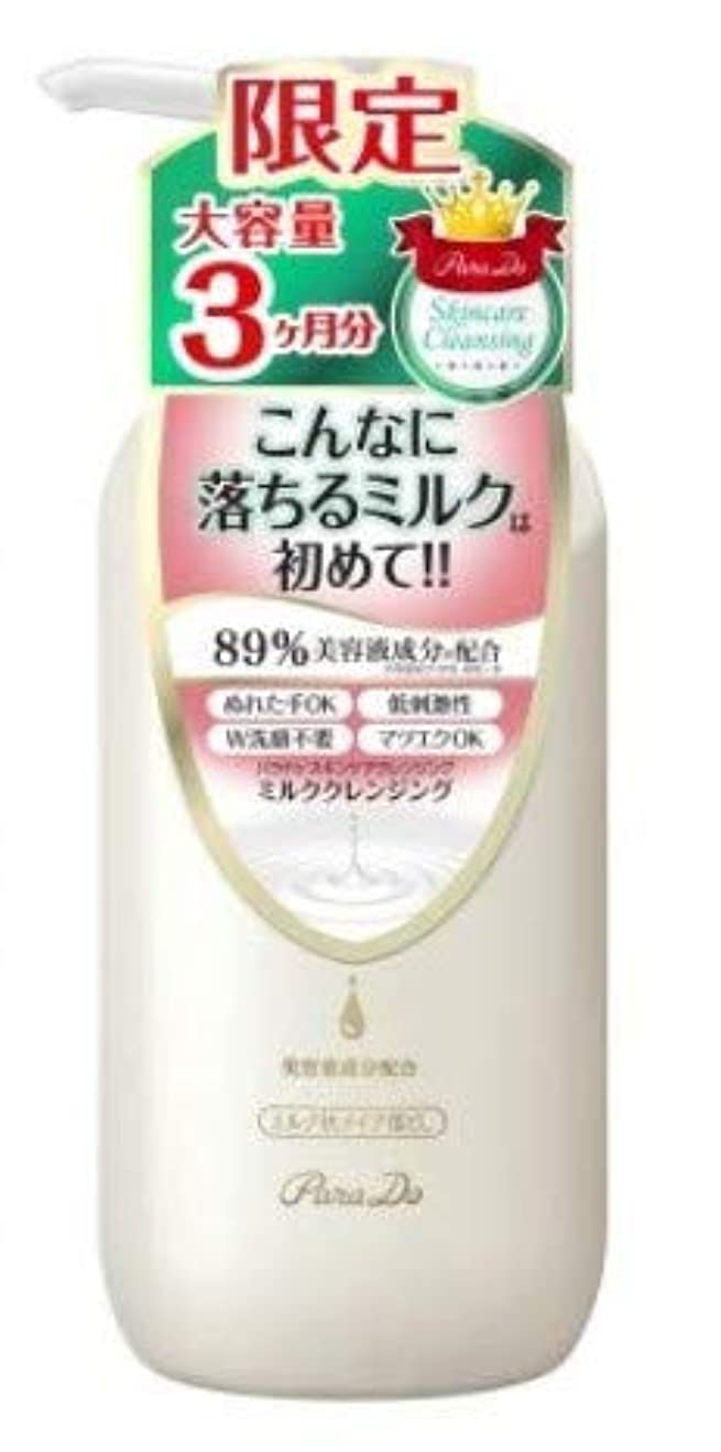強度生産的補助パラドゥ Parado スキンケア クレンジング ミルク メイク落とし クレンジングミルク 240g L サイズ【数量限定 大容量 3か月分】