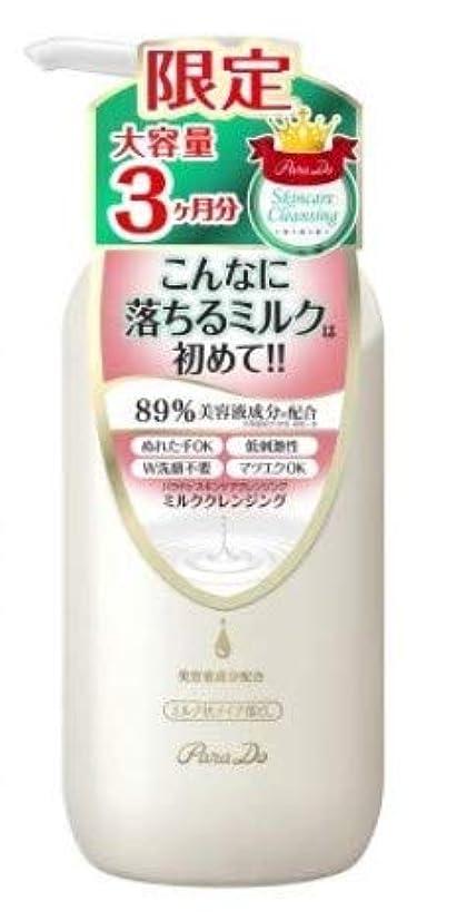 法律によりヒープポーチパラドゥ Parado スキンケア クレンジング ミルク メイク落とし クレンジングミルク 240g L サイズ【数量限定 大容量 3か月分】