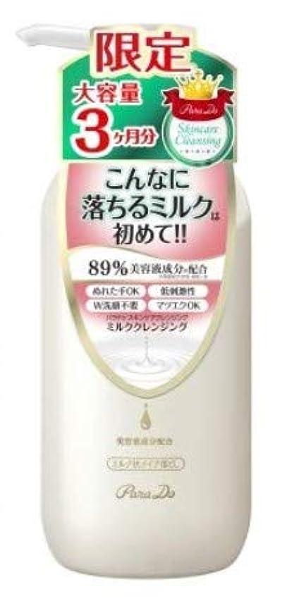 輝度隠横にパラドゥ Parado スキンケア クレンジング ミルク メイク落とし クレンジングミルク 240g L サイズ【数量限定 大容量 3か月分】