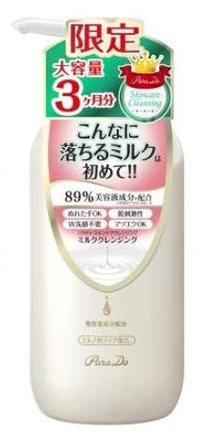 オーナメント胸終了しましたパラドゥ Parado スキンケア クレンジング ミルク メイク落とし クレンジングミルク 240g L サイズ【数量限定 大容量 3か月分】