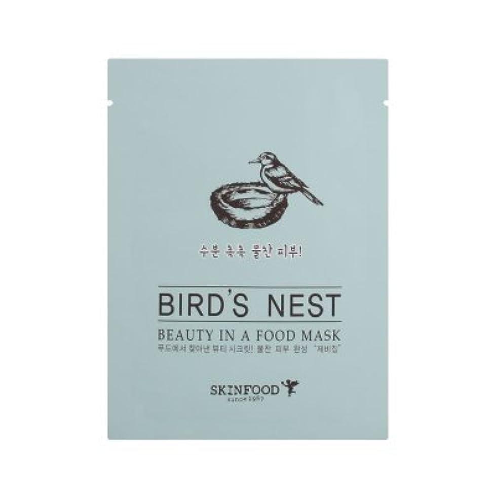 間違いなく真実にクラウドSKINFOOD Beauty in a Food Mask Sheet 5EA (BIRD'S NEST) / スキンフード ビューティー イン ア フード マスクシート [並行輸入品]