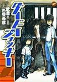 ダービージョッキー (7) (ヤングサンデーコミックス)