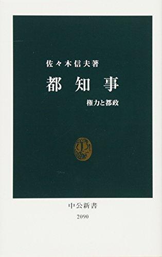 都知事―権力と都政 (中公新書)の詳細を見る