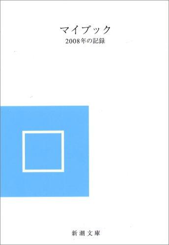 マイブック―2008年の記録 (新潮文庫 ん 70-10)の詳細を見る
