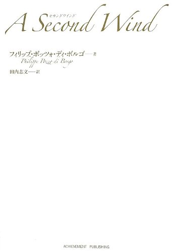 A Second Windの詳細を見る