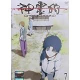 神霊狩/GHOST HOUND 7 [DVD]