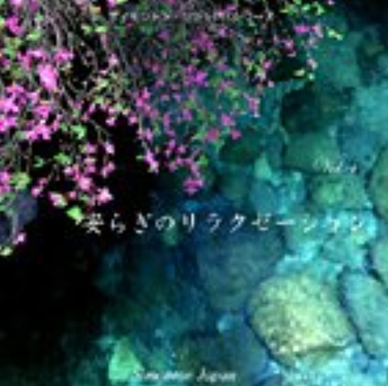 サイモントン療法 メディテーションCD「安らぎのリラクゼーション」