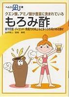 クエン酸、アミノ酸が豊富に含まれている・もろみ酢 [文庫] [Mar 09, 2014] 星崎 東明