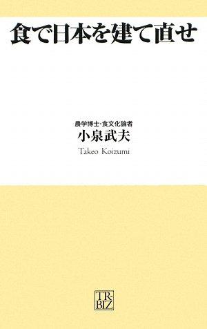 食で日本を建て直せ (トレビズ新書)の詳細を見る