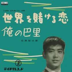 世界を賭ける恋 (MEG-CD)