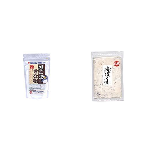[2点セット] 黒ごまきな粉(270g)・浅漬けの素[小](150g)
