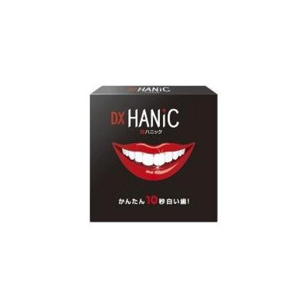 発動機ヒープ滅びる塗るだけで真っ白に魅せる歯のマニキュア DXハニック デンタルコットン付き 歯のマニュキア?ペンタイプ