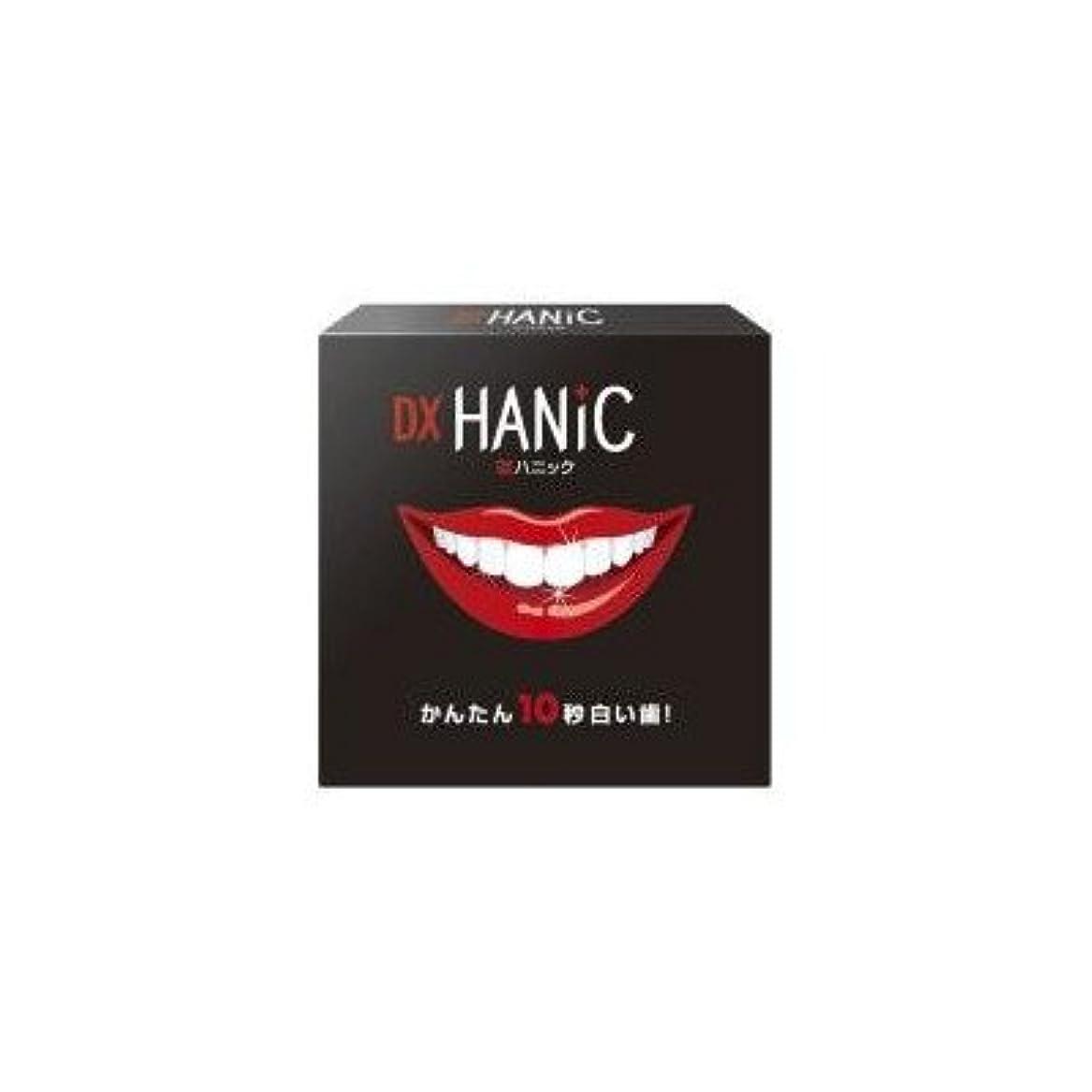 豪華な敗北サッカー塗るだけで真っ白に魅せる歯のマニキュア DXハニック デンタルコットン付き 歯のマニュキア?ペンタイプ