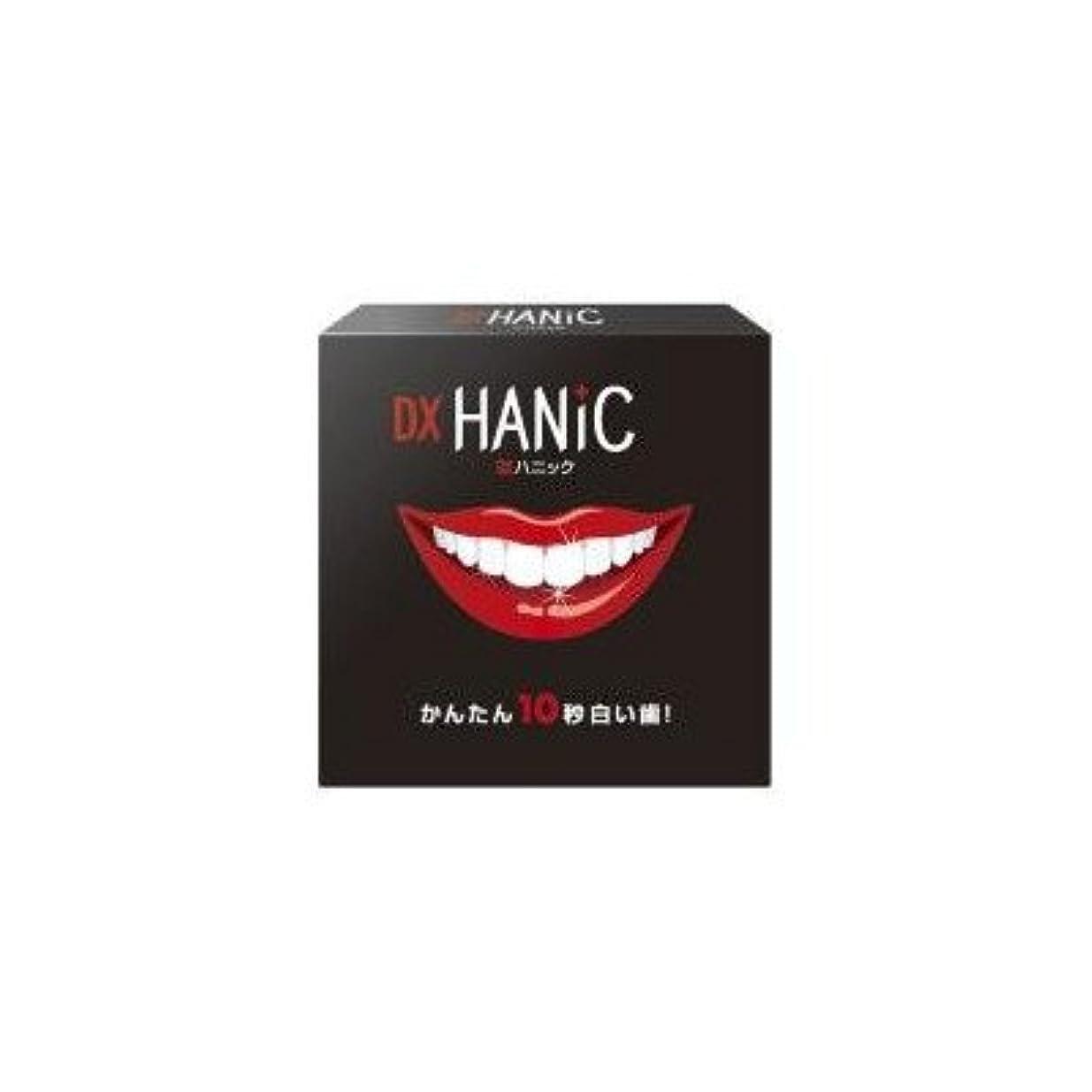 道を作る有害ホスト塗るだけで真っ白に魅せる歯のマニキュア DXハニック デンタルコットン付き 歯のマニュキア?ペンタイプ
