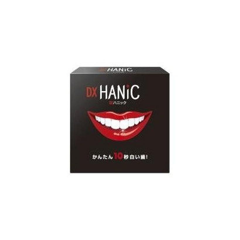 ひいきにする参加するサイレン塗るだけで真っ白に魅せる歯のマニキュア DXハニック デンタルコットン付き 歯のマニュキア・ペンタイプ