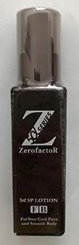 偏心水差し前提条件ゼロファクター 5αSPローション(100ml) 青ヒゲ?剛毛対策!