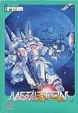 重力装甲メタルストーム