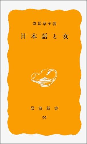 日本語と女 (岩波新書)の詳細を見る