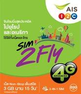 AISヨーロッパ周遊・アジア周遊 プリペイドSIM 15日 4G・3Gデータ通信無制限 ※日本でも利用可能