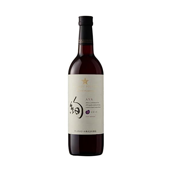 日本ワイン グランポレール エスプリ・ド・ヴァン...の商品画像