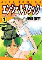 エンジェル・アタック 1 (ジェッツコミックス)の詳細を見る