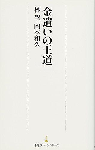 金遣いの王道 日経プレミアシリーズ