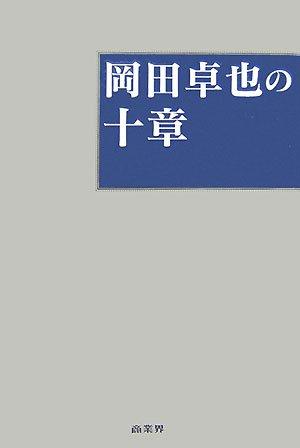 岡田卓也の十章―イオンの基本の詳細を見る