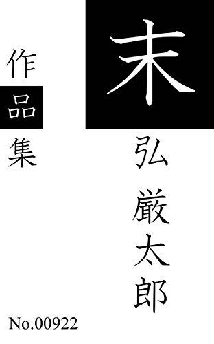 末弘 厳太郎作品集: 全6作品を収録 (青猫出版)の詳細を見る