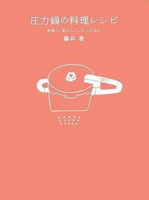 圧力鍋の料理レシピ―手早く、おいしく、シンプルにの詳細を見る