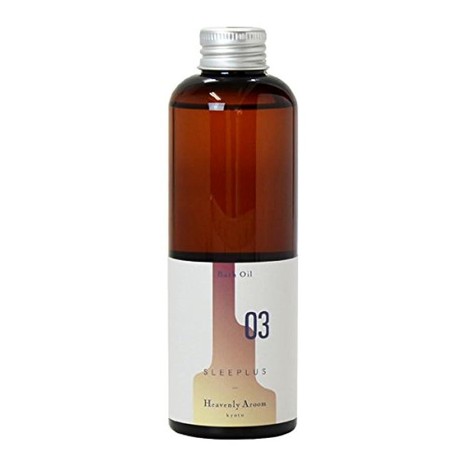 グリップジョグ本物のHeavenly Aroom バスオイル SLEEPLUS 03 ラベンダーサンダルウッド 200ml