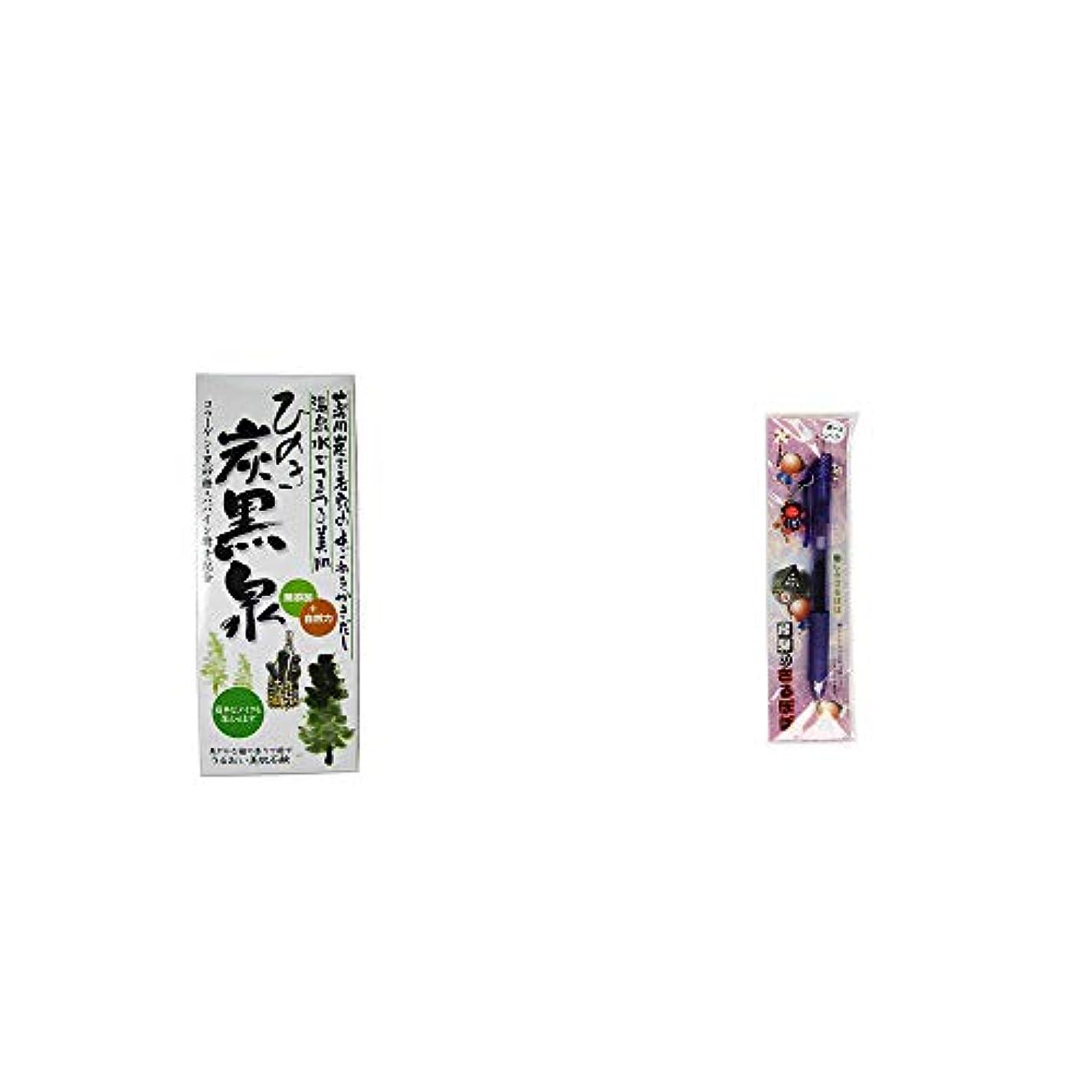[2点セット] ひのき炭黒泉 箱入り(75g×3)?さるぼぼ 癒しボールペン 【パープル】