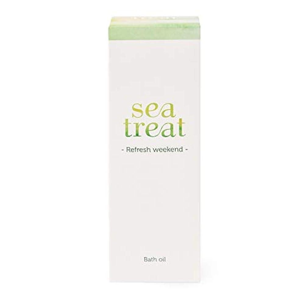 与える安定きれいにsea treat バスオイル 入浴剤 -Refresh weekend-