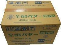全酪バター 無塩 450gx30 (業務用1ケース)