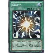 遊戯王 PTDN-JP046-SR 《超融合》 Super