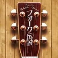 フォーク伝説~Respect for Takahiko Ishikawa