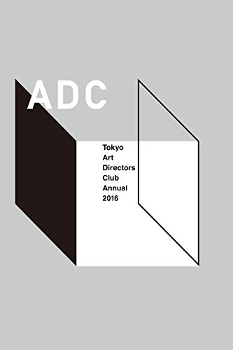 ADC年鑑2016